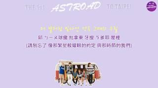 〈ASTRO臺灣聯應〉安可應援空耳教學 - 별(STAR)