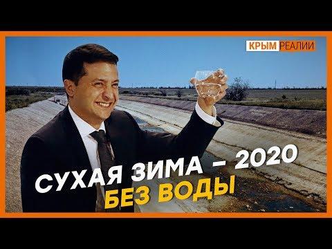 Молиться или просить Украину – как крымчанам получить воду? | Крым.Реалии ТВ