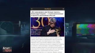 Константин Сёмин 'Агитпроп' от 1 апреля 2017 года