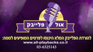 פלייבק קריוקי | מאיפה להתחיל | גד אלבז | Karaoke Version | Gad Elbaz | Meefo Lehatchil