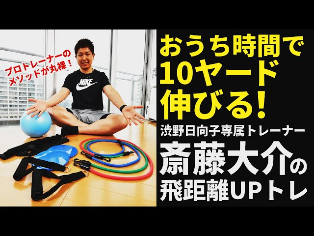 20分で飛距離アップのメソッドが丸わかり!渋野日向子専属トレーナーが教える飛ばしのトレーニング