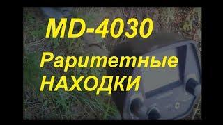 Коп металлодетектором MD-4030, на ферме, 3 часть, Рарететные находки