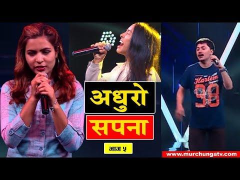 Blind audition बाट बाहिरिएकाहरु, part 5 | the voice of nepal season 2  |  murchunga tv mp3