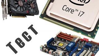 Тест I7-930 + GTX950