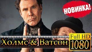 Холмс & Ватсон  Смотреть ОНЛАЙН в HD раньше всех !