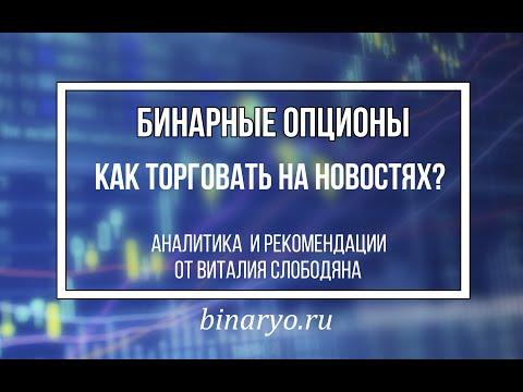 Как торговать на новостях /бинарные опционы