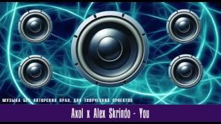 Динамичная музыка Axol x Alex Skrindo - You