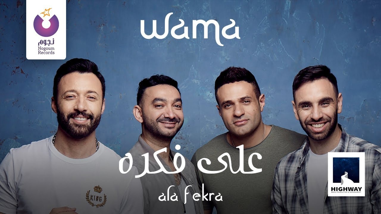 WAMA – Ala Fekra (Official Lyrics Video) | (واما – على فكرة (كلمات