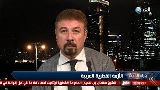 محلل إماراتي: دعوة الشيخ عبد الله آل ثاني لبحث أزمة قطر مفادها: تغيروا أو نغيركم