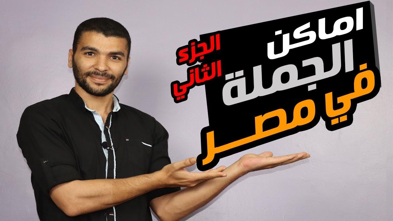 الجزء الثاني | اماكن بيع الجملة في مصر و بضائع الجملة من محلات و شركات بسعر الجملة فى مصر 2020 Gomla