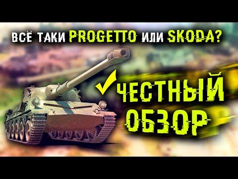 SKODA T 27 // Неплохая альтернатива Progetto 46 и Lorraine 40t