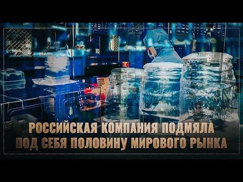 Российская компания подмяла под себя половину мирового рынка