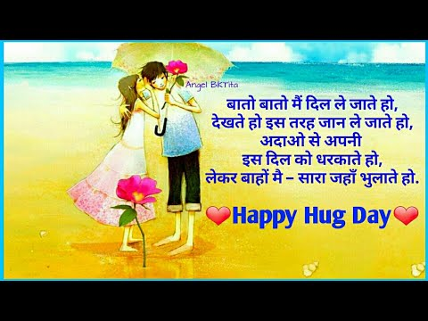 Happy Hug day Quotes with Images
