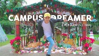 輔仁大學 : Hip-hop - 楊沛恆 (阿沛) 【Campus Dreamer   Eating Product】