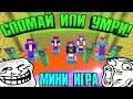 🔥 СЛОМАЙ ИЛИ УМРИ ! РУССКАЯ РУЛЕТКА В МАЙНКРАФТ! МИНИ ИГРА ТРОЛЛИНГ ИГРОКОВ в Minecraft !