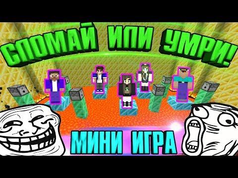 ???? СЛОМАЙ ИЛИ УМРИ ! РУССКАЯ РУЛЕТКА В МАЙНКРАФТ! МИНИ ИГРА ТРОЛЛИНГ ИГРОКОВ в Minecraft !