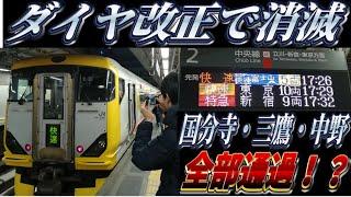 Download Video 【停車駅がすごい!】ホリデー快速富士山 ラストランに乗ってきた! MP3 3GP MP4