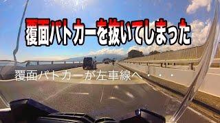 西湘バイパスで覆面パトカーを抜いて加速してしまい 、