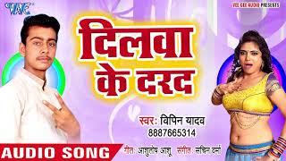 Dilwa Ke Dard - Charpai Char Char Boli - Bipin Yadav - Bhojpuri Hit Songs 2018 New