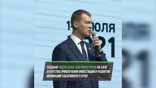 В Хабаровске открылся первый инвестиционный форум «Энергия Дальнего Востока»