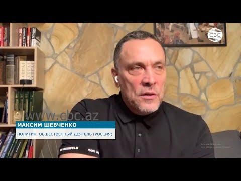Максим Шевченко: Азербайджан выступает как носитель справедливости, добра и интернационализма