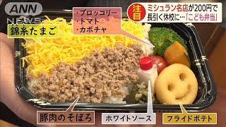 ミシュラン名店が200円で・・・長引く休校の子どもに(20/03/25)