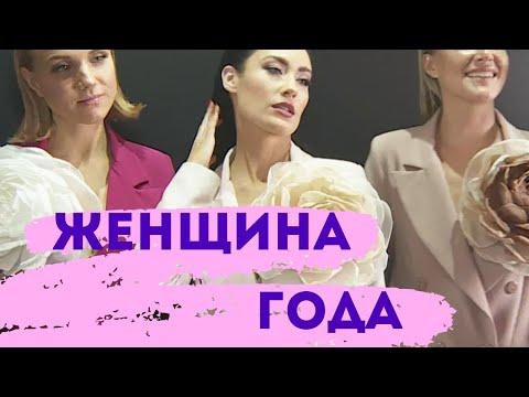 Премия «Женщина года» по версии Glamour в Москве II Евразия в тренде