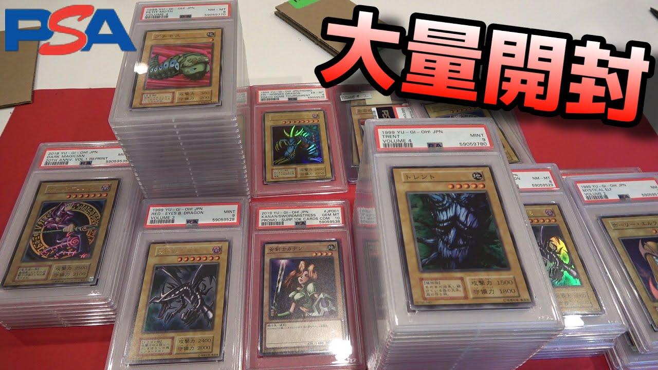 【遊戯王】20年前のカードを鑑定してみたら結果が予想外すぎた!【PSA鑑定】