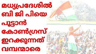 മധ്യപ്രദേശിൽ കോൺഗ്രസ് സ്ഥാനാർത്ഥികൾ ആയി വമ്പന്മാർ -Madhyapradesh Congress candidates