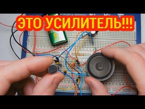 Транзисторный усилитель | Собери усилитель с нуля #2