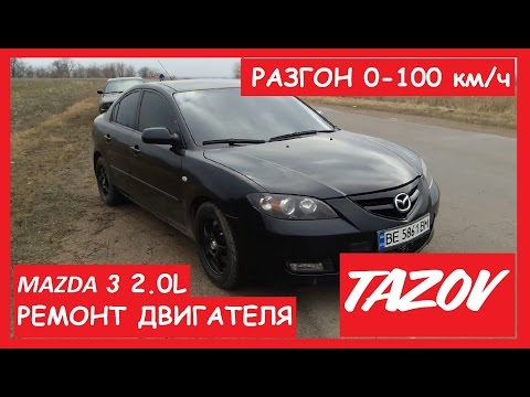 Ремонт двигателя MAZDA 3 TAZOV