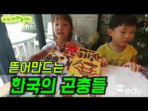 교과서에 나오는 한국의 곤충들