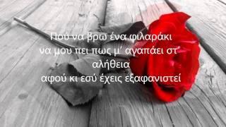 Το Filaraki- Sofia Vossou