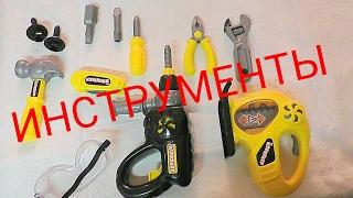 Инструменты детские рабочие строительные, набор. My workshop multi-tool set power tools & hand tools(Заработай миллион, заработок в ЮТУБЕ http://join.air.io/NazarZahar Близнецы Назар и Захар открывают наборы строительных..., 2016-01-06T07:32:43.000Z)