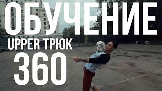 УРОК #8 | Трюк 360 | ОБУЧЕНИЕ ФУТБОЛЬНОМУ ФРИСТАЙЛУ