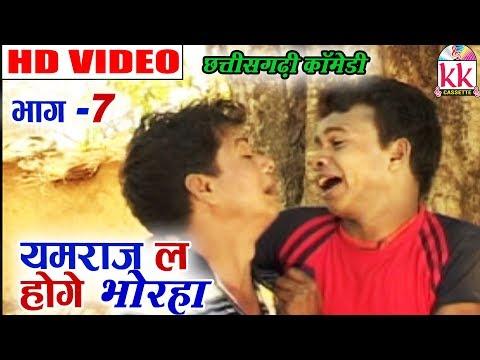 Hemlal Kaushal,Santosh Nishad,Upashna Vaishnav   CG COMEDY Video   Yamraj La Hoge Bhorha (Scene 7)  