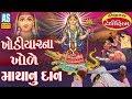 Khodiyar Na Khole Matha Nu Dan Film    Khodiyar Maa Na Parcha    Khodiyar Maa Full Movie