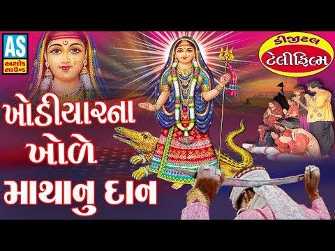 Khodiyar Na Khole Matha Nu Dan Film || Khodiyar Maa Na Parcha || Khodiyar Maa Full Movie