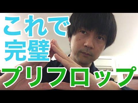 【無料公開】プリフロップ