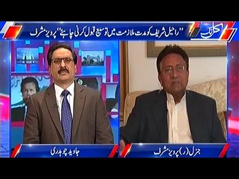 Kal Tak 18 October 2016 | Pervez Musharraf - Express News