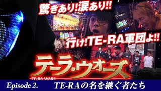 TE-RA WARS〜集結の寺井軍団〜 vol.2