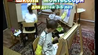 Школа Монтессори Орел