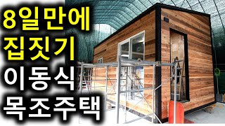 8일만에 집 짓기 - 목조주택 건축학교 카바농 5기 주…