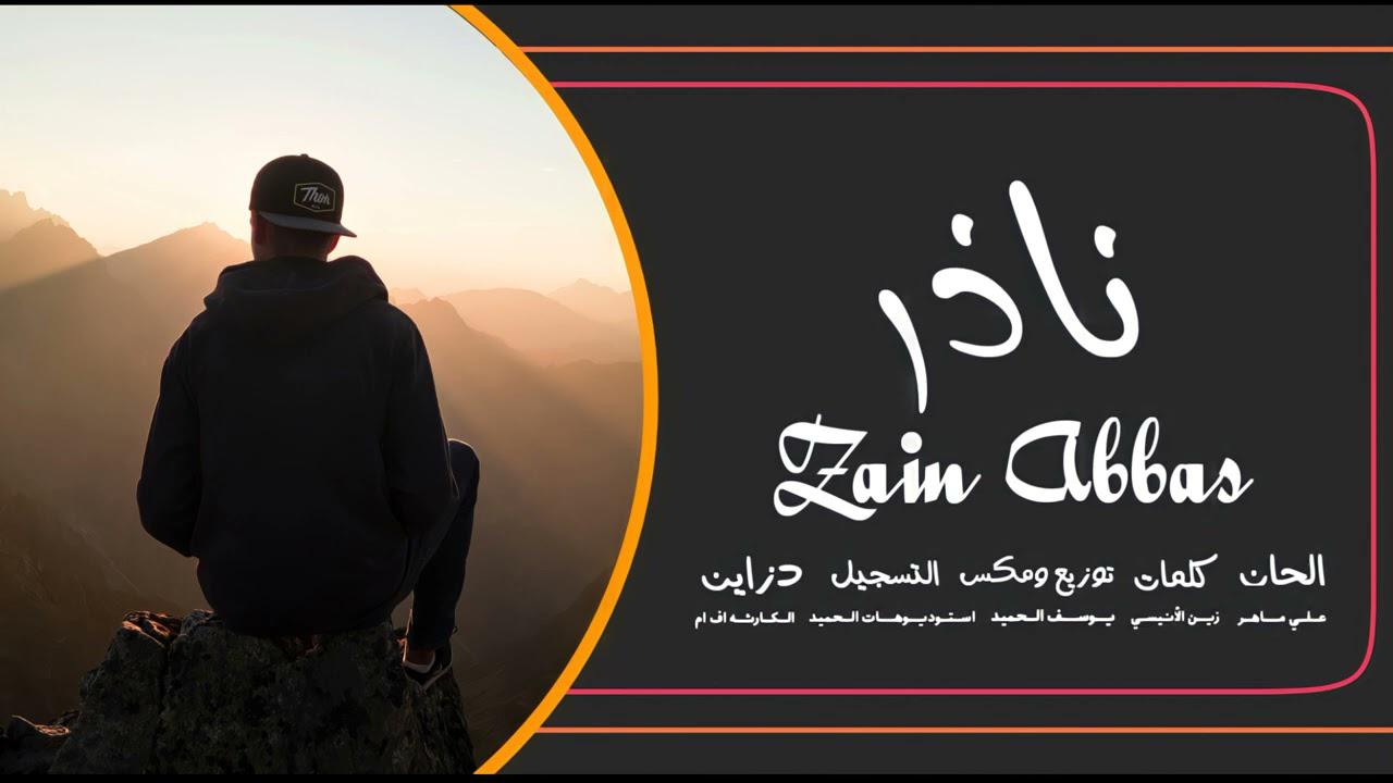 عراقي جديد 2021 - كل ليله يكبر جرحي بيه.