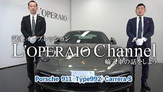 ポルシェ 911(Type992) カレラS 中古車試乗インプレッション