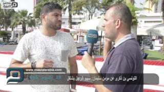 مصر العربية | التونسي بن ذكرى عن مؤمن سليمان: سيبو الراجل يشتغل