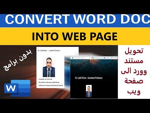 تحويل مستند وورد الى صفحة ويب   Convert Word Doc to Web Page