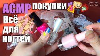 АСМР ASMR Для девочек 👧 Разбор покупок для маникюра 💅💜 Shopping for manicure
