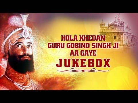 HOLA KHEDAN GURU GOBIND SINGH JI AA GAYE | GURDEV CHAHAL, MISS POOJA | JUKEBOX
