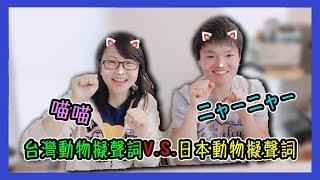 台灣動物擬聲詞 V.S. 日本動物擬聲詞  到底有什麼不一樣?哪個比較可愛呢?【Lisa黑白講/黑白玩 25】